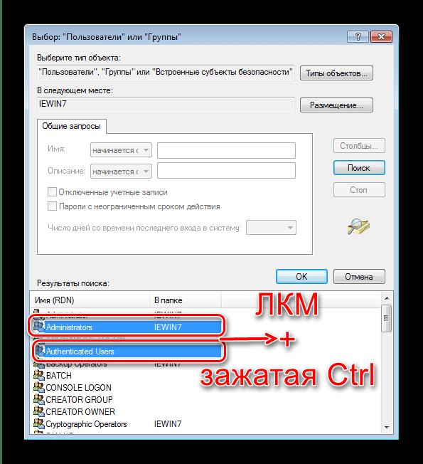Выбор добавляемых пользователей для стирания значка замка с папки на Windows 7