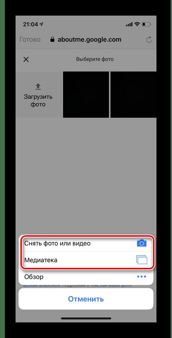 Выбор фото для смены аватарки в приложении Ютуб iOS