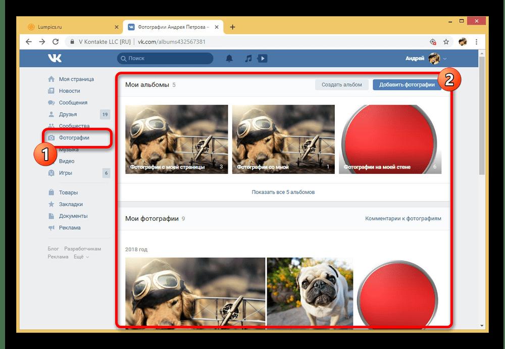 Выбор фотографии для удаления отметки ВКонтакте
