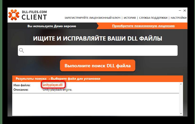 Выбор компонента в программе DLL-FILES.COM CLIENT для исправления файла unityplayer.dll в Windows