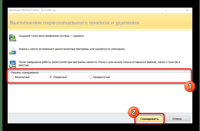 Выбор метода сканирования остаточных файлов Mozilla Firefox через Revo Uninstaller