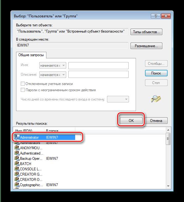 Выбор нового владельца для удаления файлов и папок от имени администратора