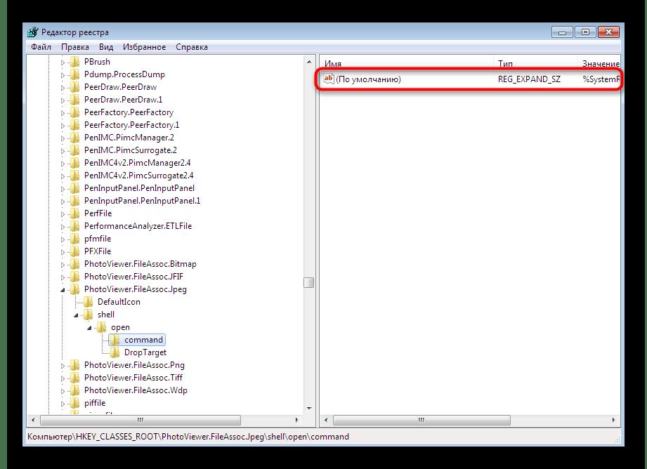 Выбор параметра для редактирования ассоциации файлов JPEG в Windows 7 через редактор реестра
