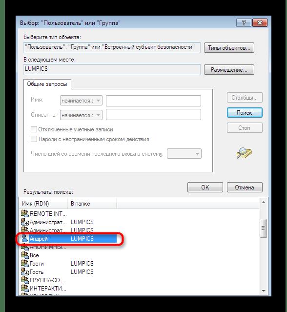 Выбор пользователя через результаты поиска при настройке папок в Windows 7