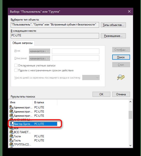 Выбор пользователя для предоставления доступа при исправлении неполадок с файлом fprnm1c.dll в Атол