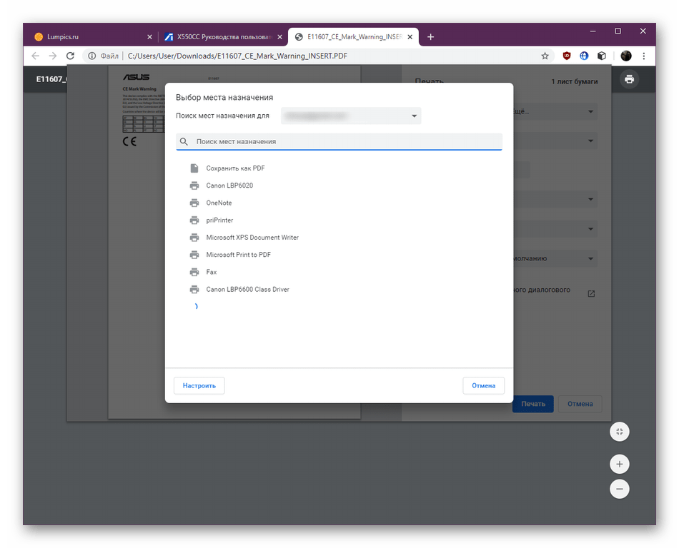 Выбор принтера для печати документа формата PDF в Google Chrome