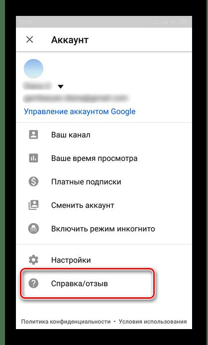 выбор раздела справки и отзывы в приложении ютуб на андроиде