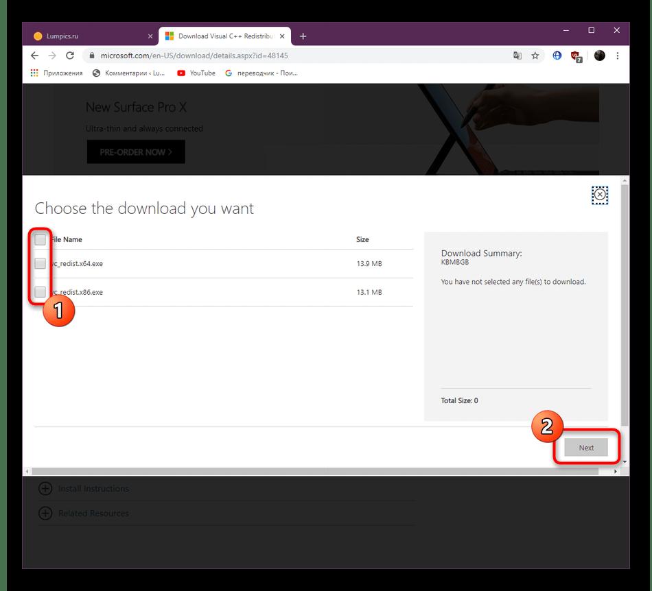 Выбор сборки Visual C++ Redistributable 2015 для исправления неполадок с файлом python36.dll