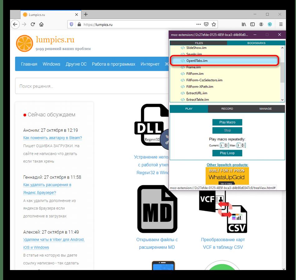 Выбор шаблонного скрипта для запуска в расширении iMacros в Mozilla Firefox