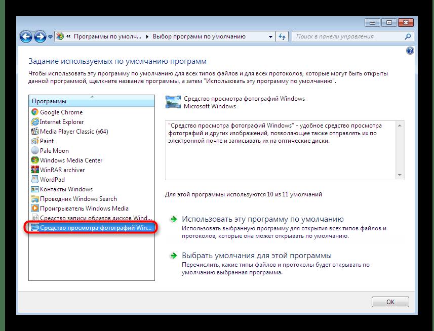 Выбор средства просмотра фотографий для настройки ассоциаций файлов в Windows 7