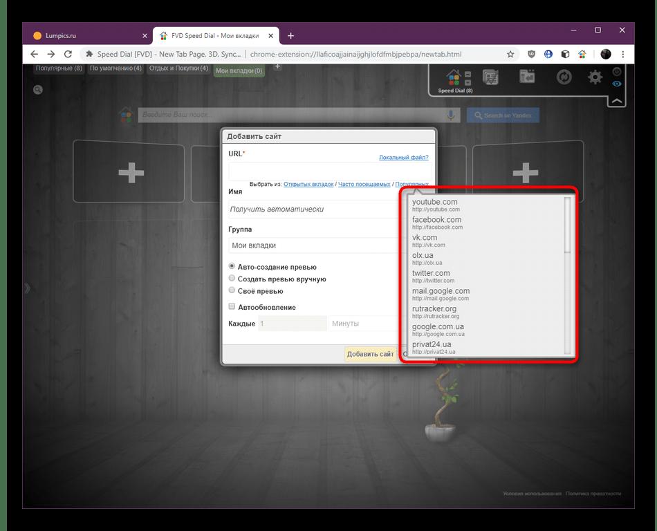 Выбор ссылки для визуальной закладки из списка в Speed Dial в Google Chrome