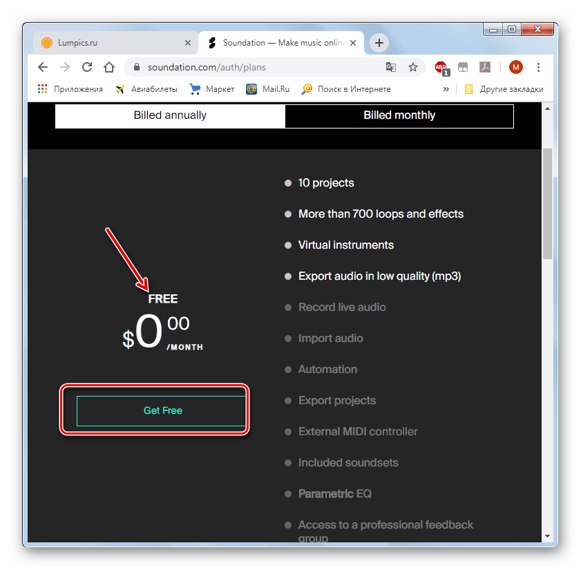 Выбор тарифного плана при регистрации в онлайн-студии Soundation в браузере Google Chrome