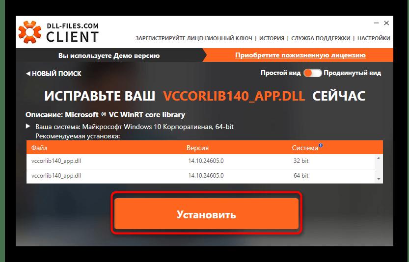 Выбор версии для скачивания файла в программе DLL-FILES.COM CLIENT для исправления проблемы с vccorlib140_app.dll в Windows