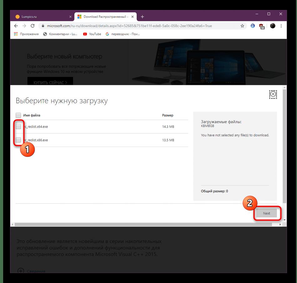 Выбор версии для скачивания Visual C++ 2015 для исправления проблемы с vccorlib140_app.dll в Windows