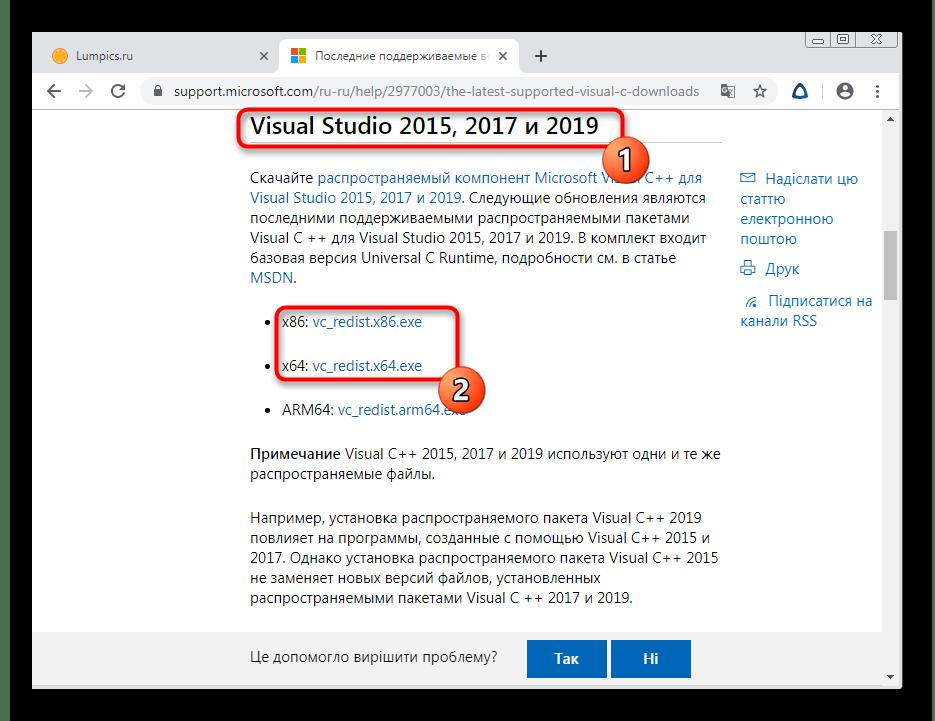 Выбор версий Visual C++ для обновления DLL-файлов в Windows 7 на официальном сайте