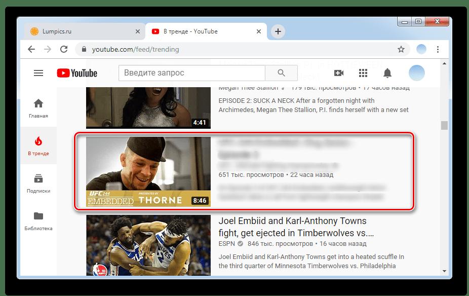 Выбор видео относительно которого следует отправить обращение в поддержку в веб версии Ютуб