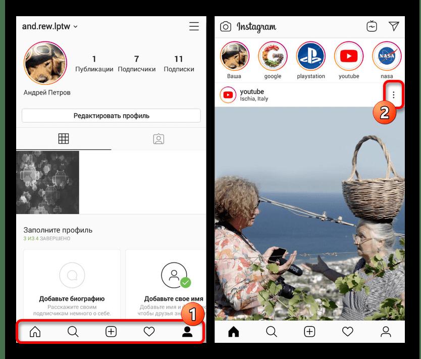 Выбор записи для репоста в Instagram на телефоне