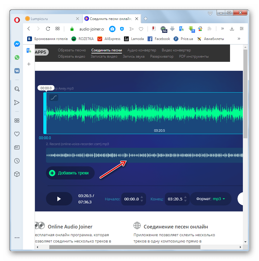 Выбранный файл с записанным голосом добавлен в веб-сервис Audio-Joiner в браузере Opera