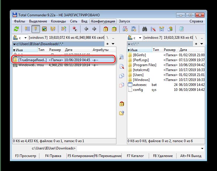 Выбрать элемент для удаления файлов и папок от имени администратора через стороннюю программу
