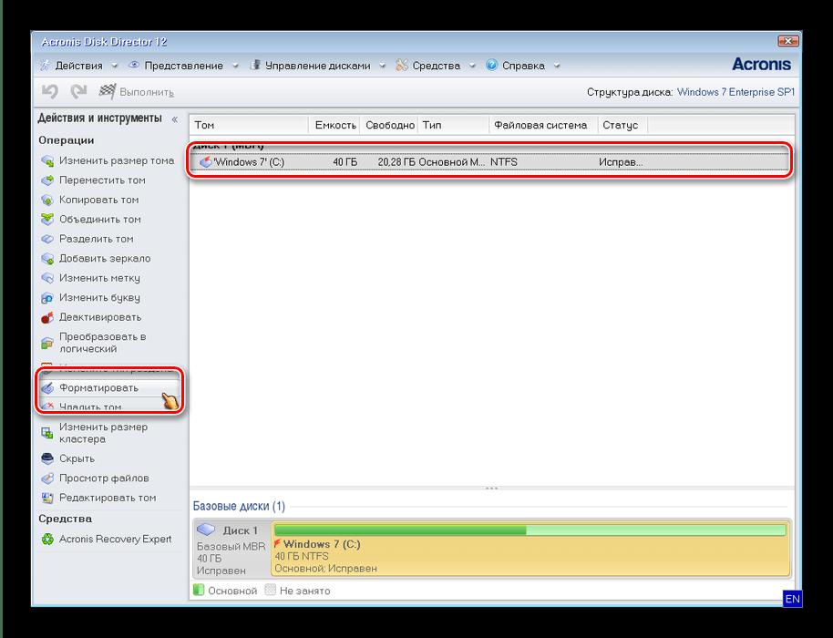 Выбрать форматирование компьютера без удаления Windows 7 в Acronis Disk Director