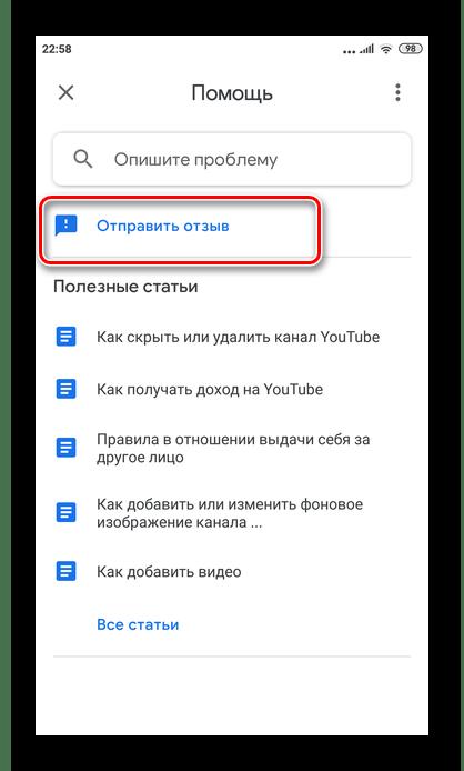 выбрать отправить отзыв в приложении ютуб на андроиде