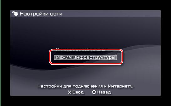 Выбрать режим соединения для подключения к PSP к сети Wi-Fi