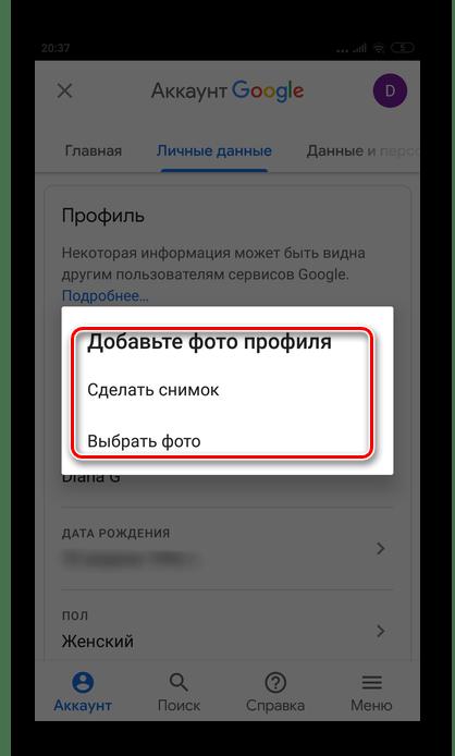 Выбрать сделать новое фото или уже имеющееся в приложении Ютуб на Андроид