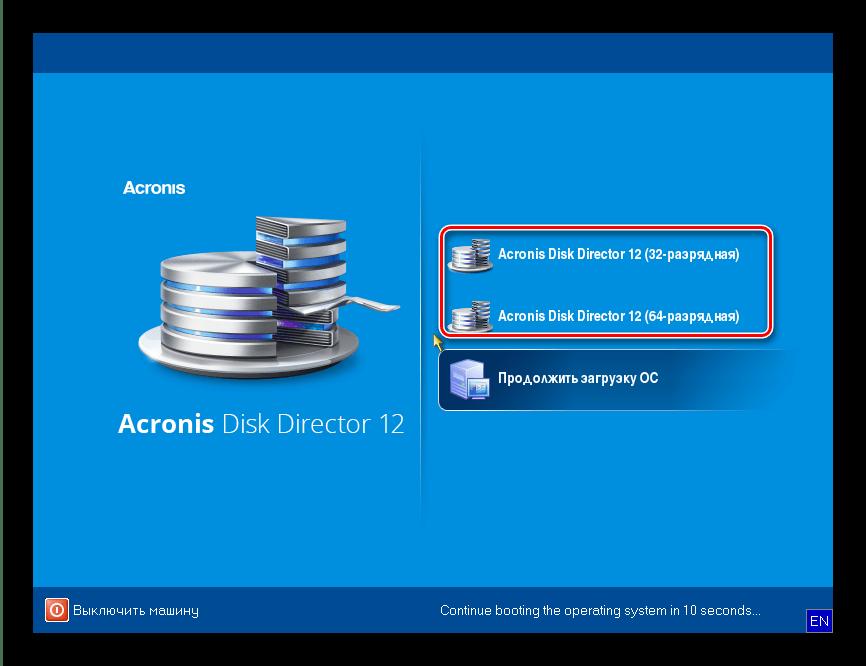 Выбрать версию для форматирования компьютера без удаления Windows 7 в Acronis Disk Director