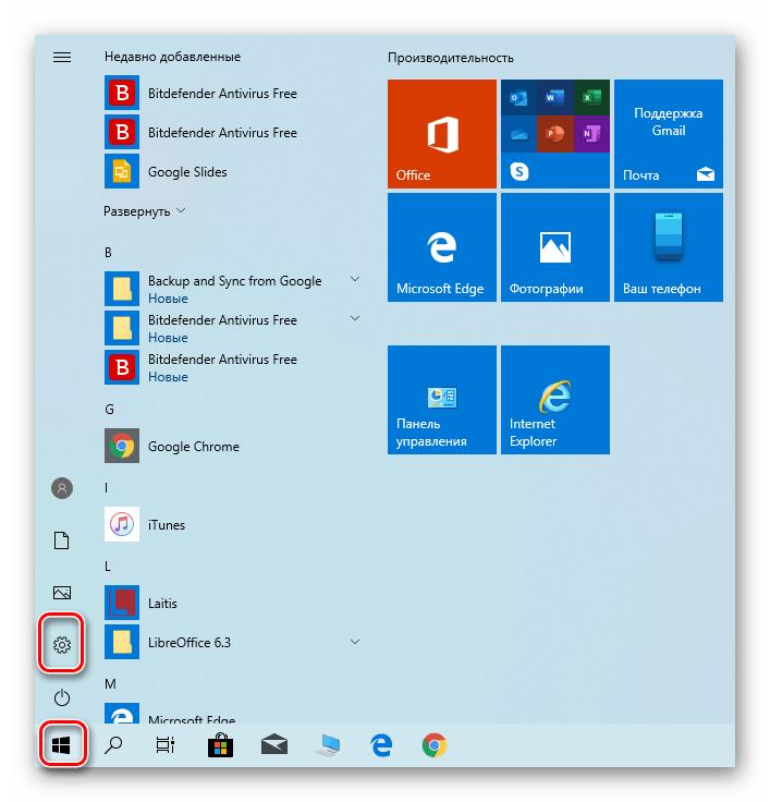 Вызов окна Параметры Windows 10 через кнопку Пуск