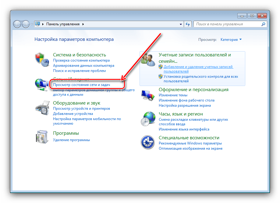 Вызвать просмотр сетей и задач для автоматического подключения к интернету на Windows 7