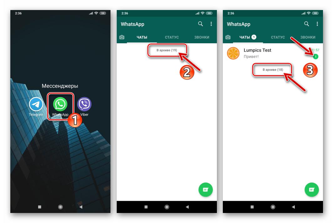 WhatsApp для Android автоматическая разархивация чата при получении сообщения в нем