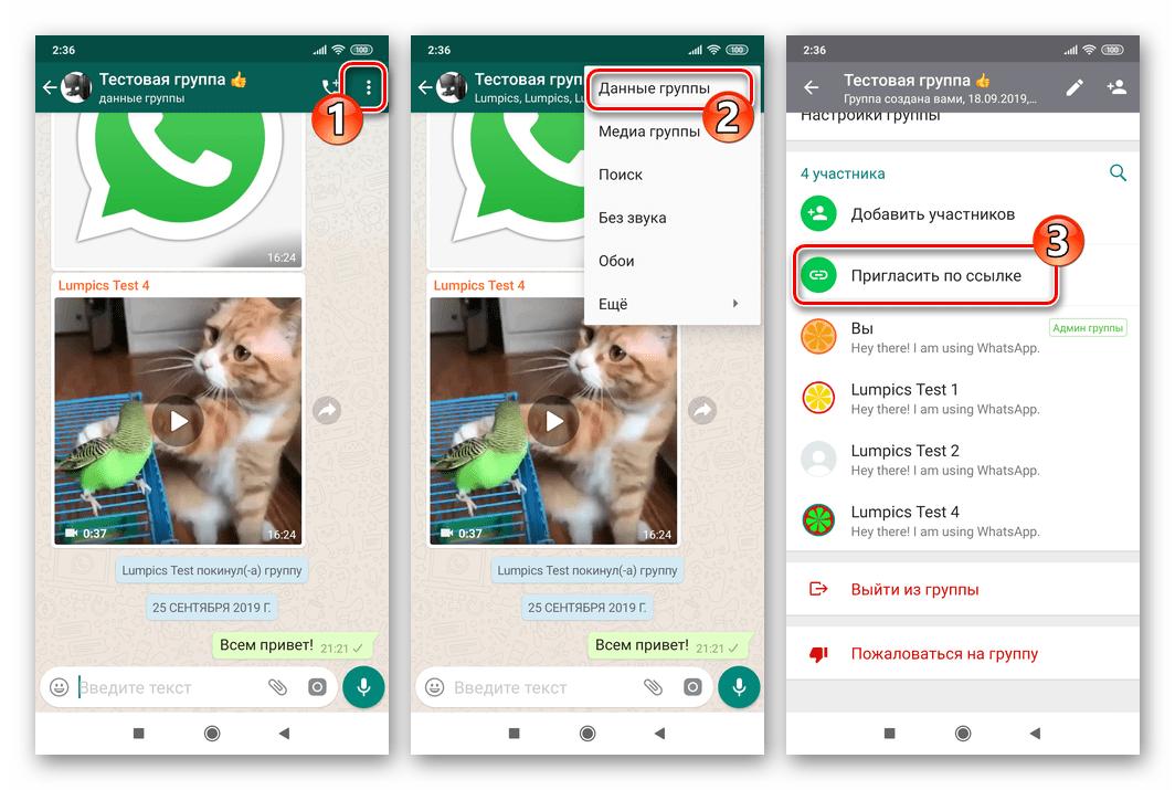 WhatsApp для Андроид как получить ссылку-приглашение в свою группу