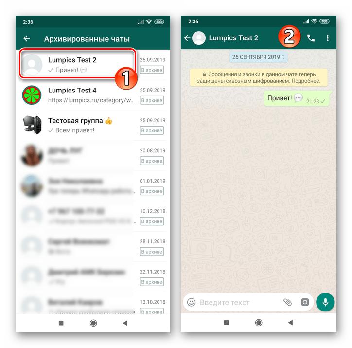 WhatsApp для Android открытие скрытой переписки из списка Архивированные чаты