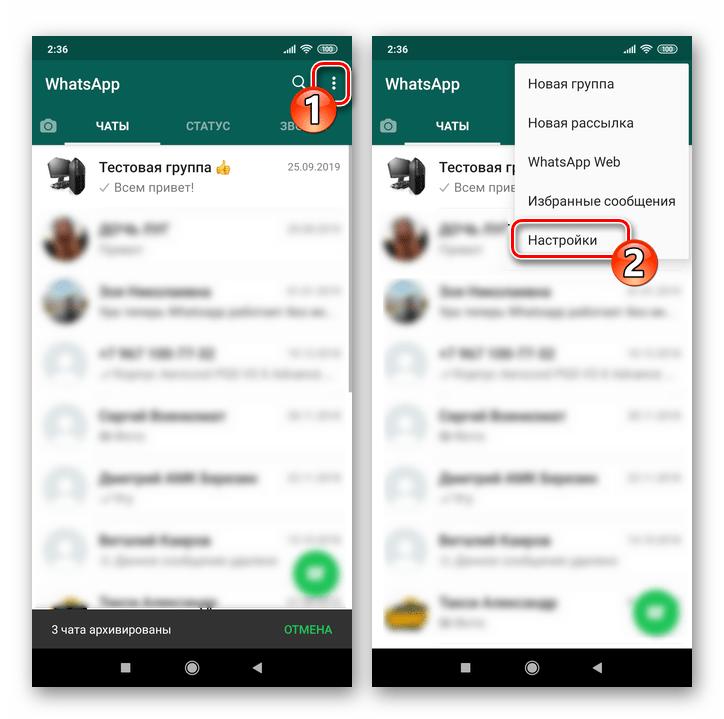 WhatsApp для Android переход в Настройки мессенджера из меню приложения