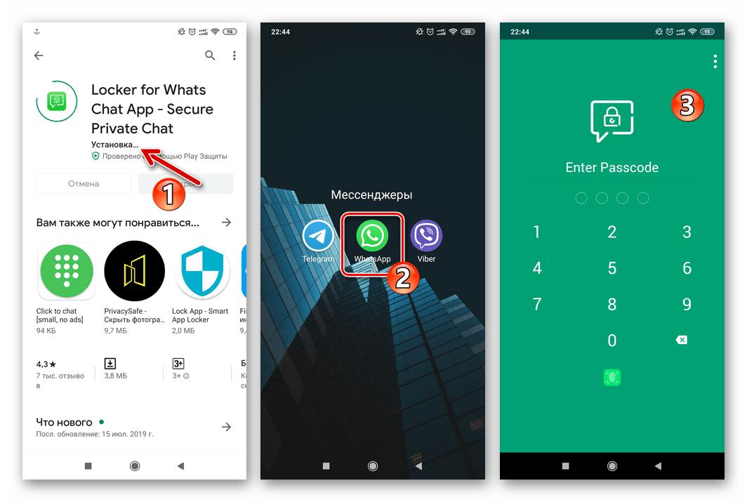 WhatsApp для Android установка пароля на приложение с помощью стороннего софта