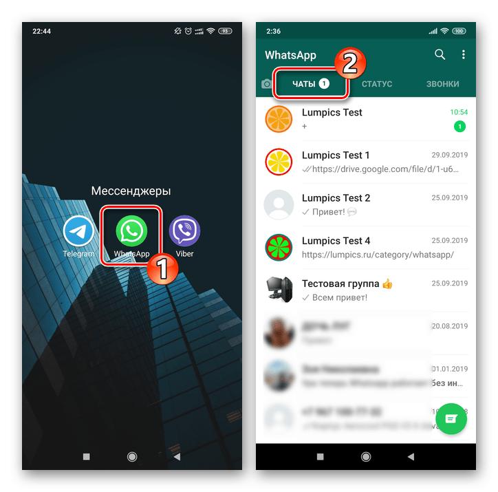 WhatsApp для Android запуск мессенджера, поиск чата подлежащего архивации