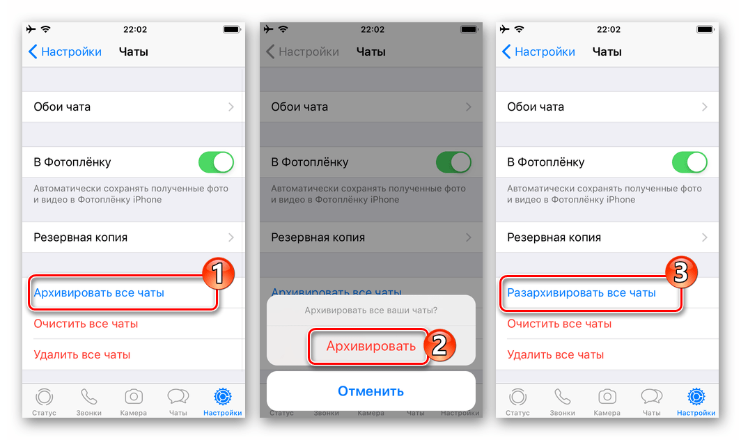 WhatsApp для iOS Архивировать и сразу же Разархивировать все чаты в мессенджере