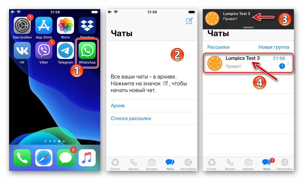 WhatsApp для iOS автоматическое разархивирование чата при поступлении в него сообщения