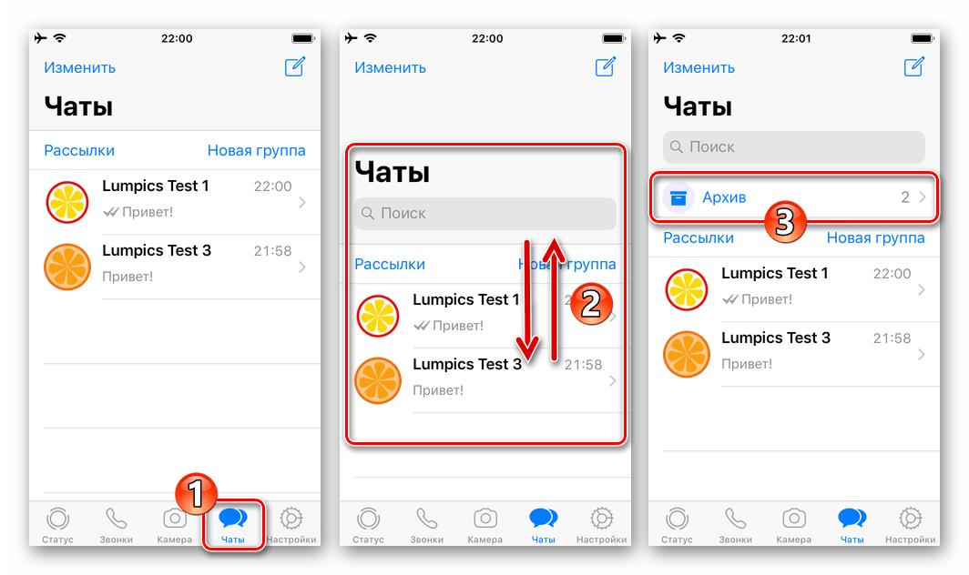 WhatsApp для iOS как открыть список чатов Архив в мессенджере