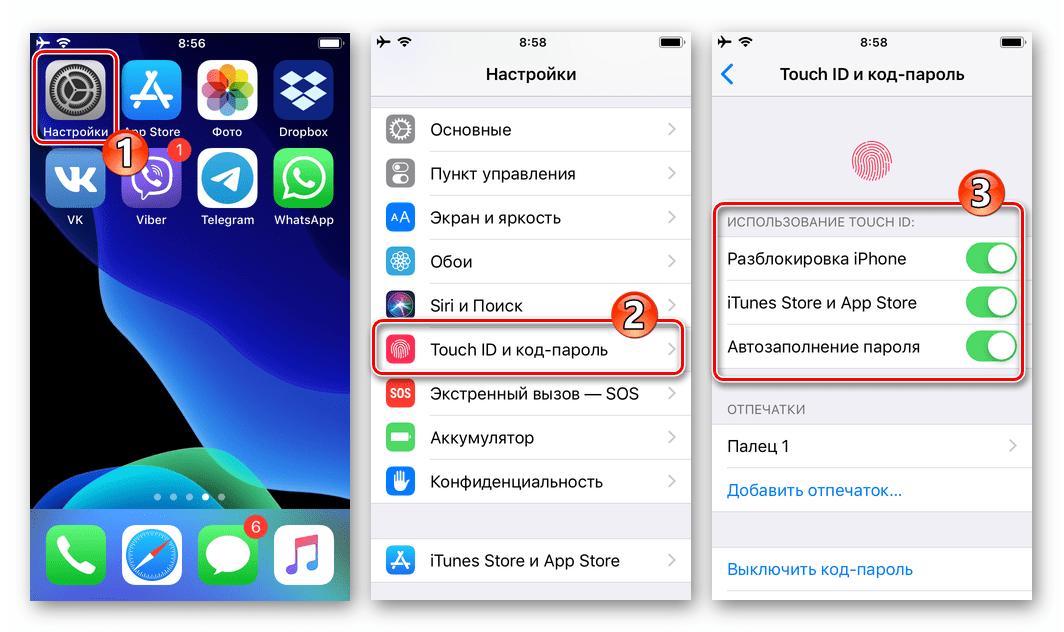 WhatsApp для iOS настройка код-пароля и Touch ID на iPhone