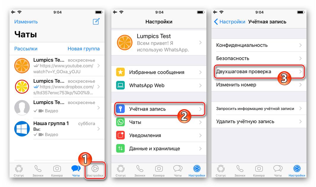 WhatsApp для iOS Настройки - Учетная запись - Двухшаговая проверка