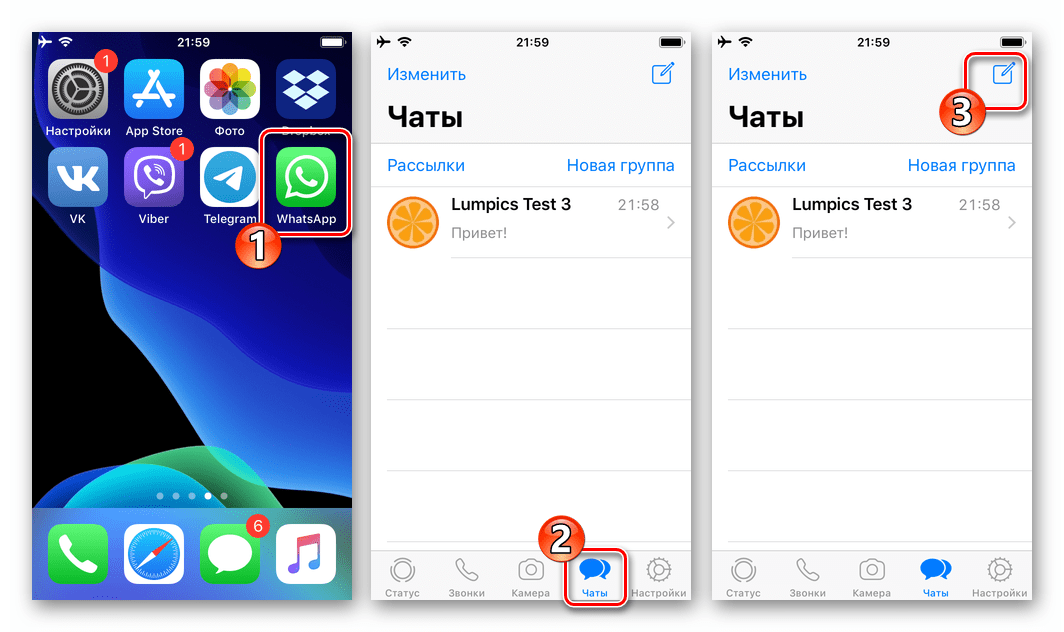 WhatsApp для iOS запуск мессенджера, кнопка Новый чат на вкладке Чаты