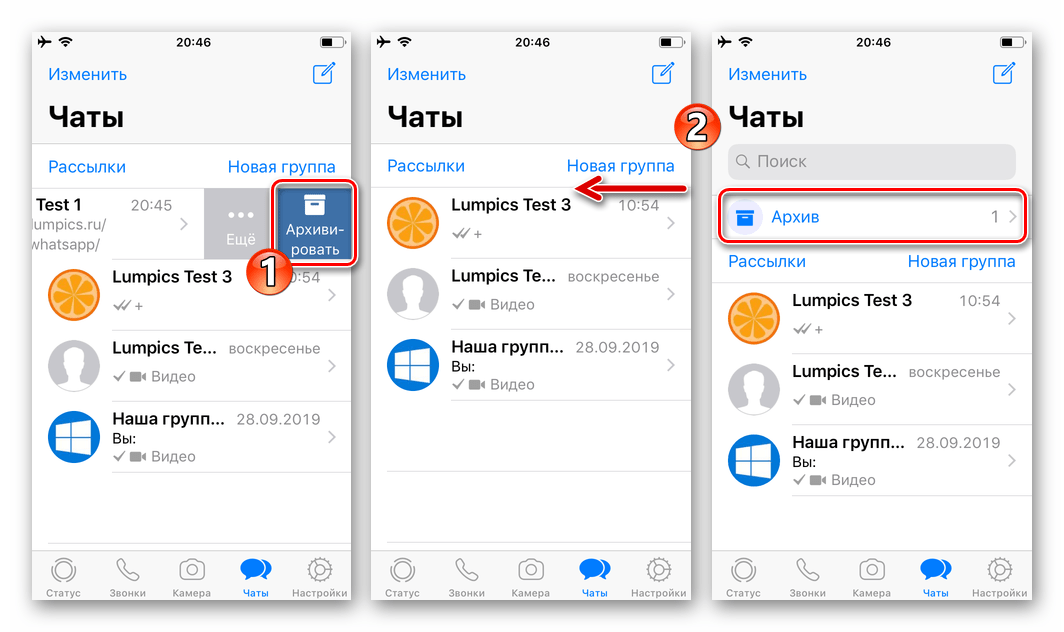 WhatsApp для iPhone архивация чата завершена