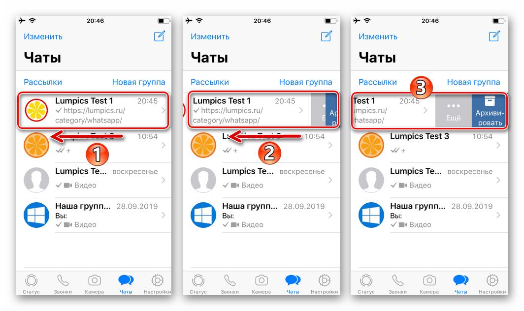 WhatsApp для iPhone доступ к опциям Ещё и Архивировать для отдельного чата