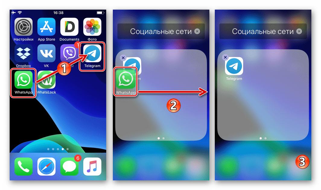 WhatsApp для iPhone как скрыть иконку мессенджера с рабочего стола iOS