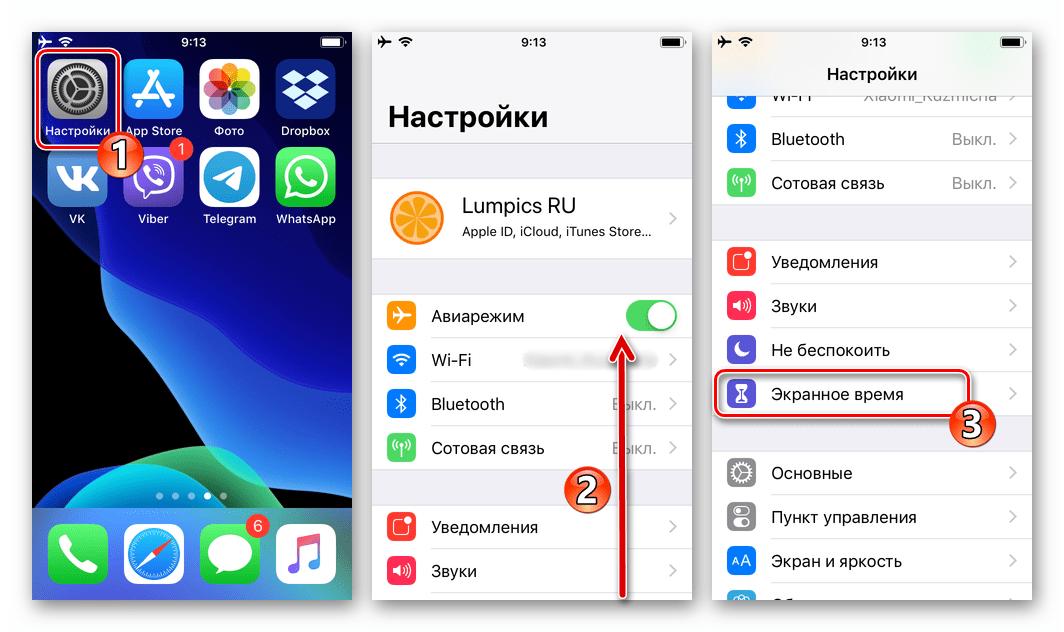 WhatsApp для iPhone Настройки iOS - пункт Экранное время
