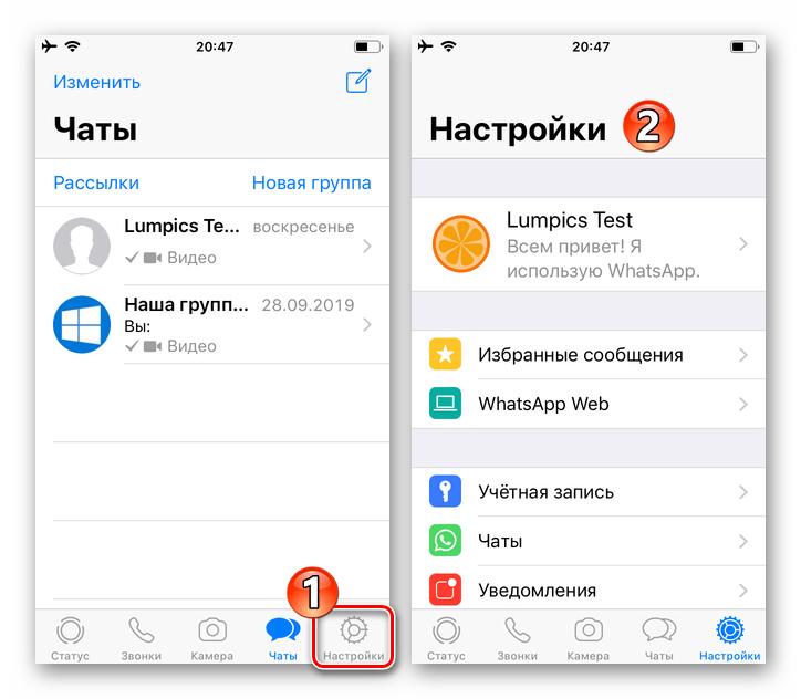 WhatsApp для iPhone переход в настройки мессенджера