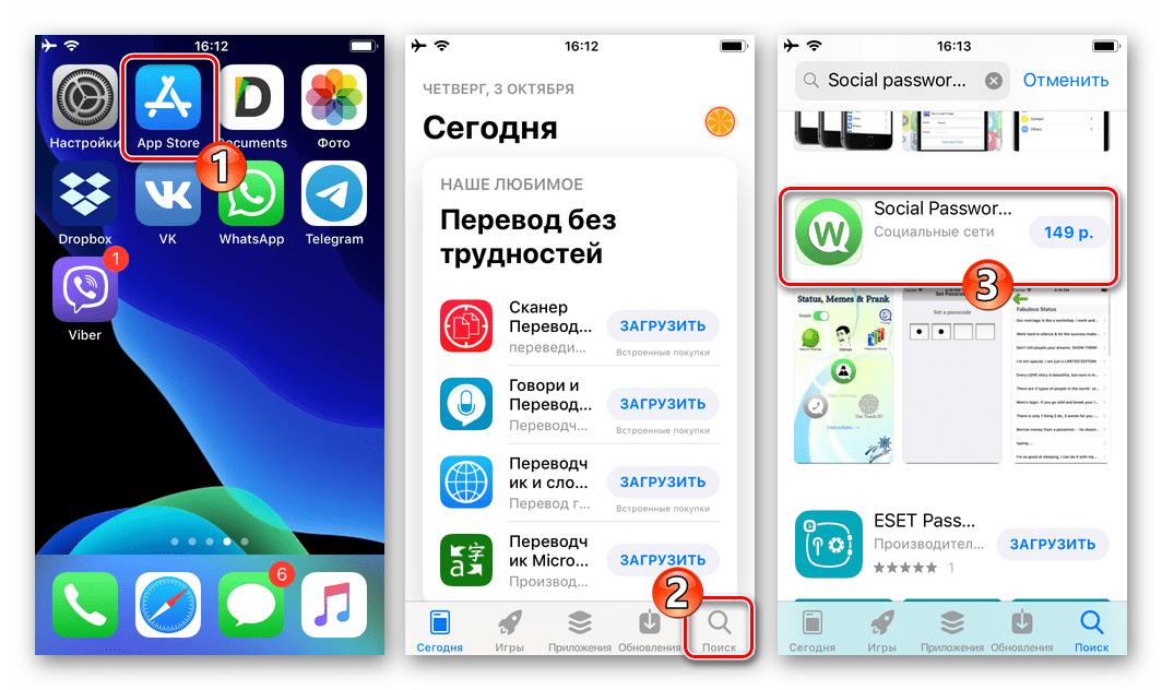 WhatsApp для iPhone поиск программы для установки пароля на мессенджер в Apple App Store