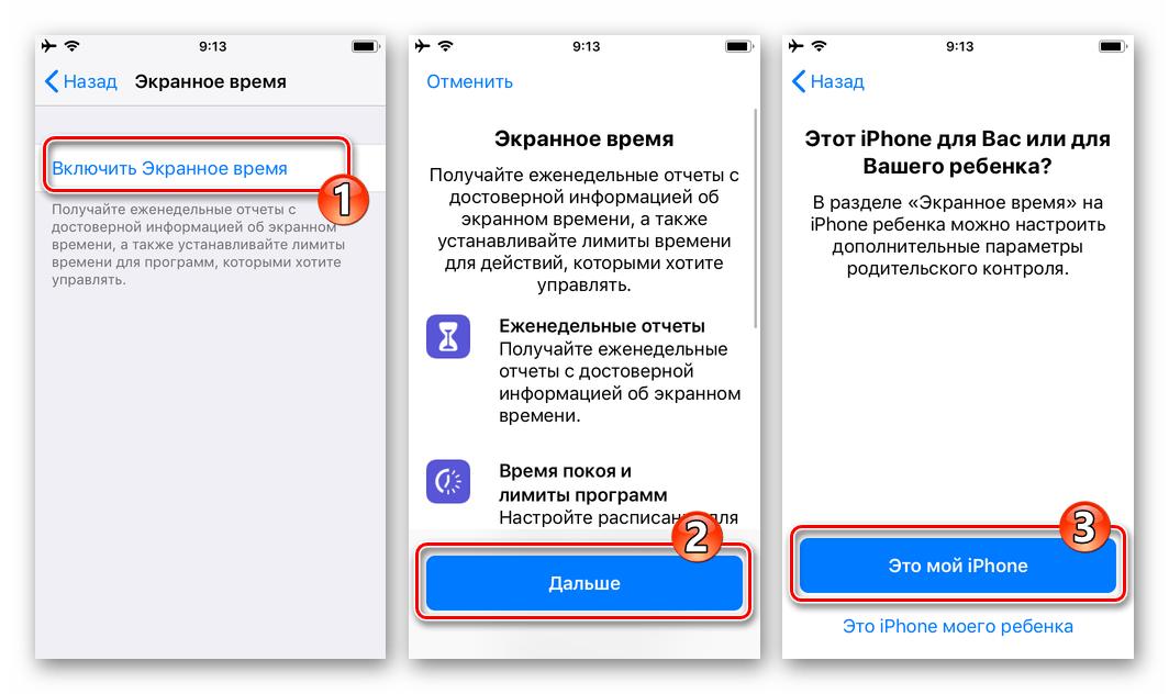 WhatsApp для iPhone Включение модуля Экранное время в iOS