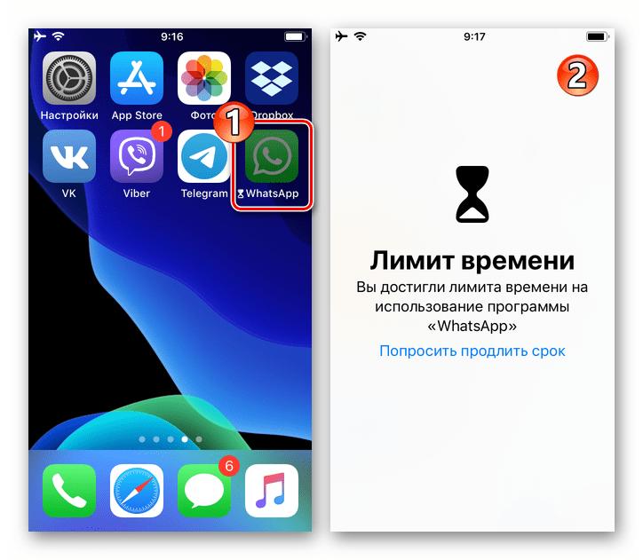 WhatsApp для iPhone запуск мессенджера с установленным Лимитом времени работы